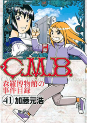 C.M.B.森羅博物館の事件目録 第01-44巻 [C.M.B Shinra Hakubutsukan no Jiken Mokuroku vol 01-44]