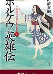 ホルケウ英雄伝 この国のいと小さき者 第01-02巻 [Horukeu Eiyuden Kono Kuni no ito Chiisaki Mono vol 01-02]
