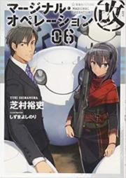 [Novel] マージナル・オペレーション改 第01-10巻 [Majinaru Opereshon kai vol 01-10]
