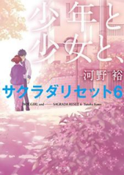 [Novel] サクラダリセット 第01-07巻 [Sakurada Reset vol 01-07]