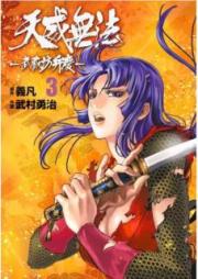 天威無法-武蔵坊弁慶- 第01-07巻 [Ten'i Muho Musashibo Benkei vol 01-07]