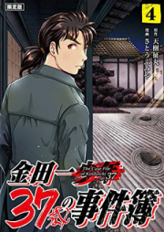金田一37歳の事件簿 第01-08巻 [Kindaichi 37-sai no Jiken bo vol 01-08]