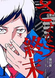 さよなラ終末 第01巻 [Sayonara Shumatsu vol 01]