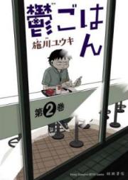 鬱ごはん 第01-02巻 [Utsu Gohan vol 01-02]