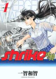 shrike 魂の贄 第01-02巻 [shrike Tamashi no Nie vol 01-02]