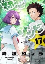 初恋ゾンビ 第01-17巻 [Hatsukoi Zombie vol 01-17]