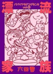漂流家族パパイヤネドコデネンネ 第01-03巻