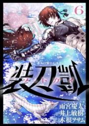 ソードガイ 装刀凱 第01-03巻 [Sodo Gai vol 01-03]