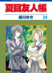夏目友人帳 第01-24巻 [Natsume Yuujinchou vol 01-24]
