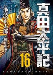 真田太平記 第01-16巻 [Sanada Taiheiki vol 01-16]