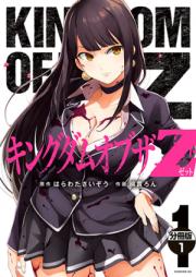 キングダムオブザZ 第01-04巻 [Kingudamu Obu za Zetto vol 01-04]