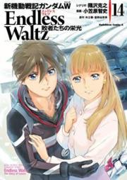 新機動戦記ガンダムW ENDLESS WALTZ 敗者たちの栄光 第01-14巻 [Shin Kidou Senki Gundam W: Endless Waltz – Haishatachi no Eikou vol 01-14]