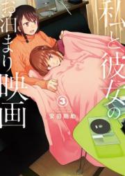 私と彼女のお泊まり映画 第01-03巻 [Watakushi to Kanojo no Otomari Eiga vol 01-03]