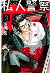 私人警察 第01-02巻 [Shijin Keisatsu vol 01-02]