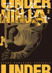 アンダーニンジャ 第01-04巻 [Anda Ninja vol 01-04]