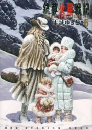 銃夢火星戦記 第01-07巻 [Gunnm Kasei Senki vol 01-07]