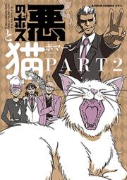 悪のボスと猫。 第01-02巻 [Aku no Bosu to Neko vol 01-02]