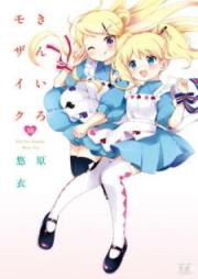 きんいろモザイク 第01-11巻 [Kiniro Mosaic vol 01-11]