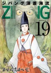 ジパング 深蒼海流 第01-23巻 [Zipang – Shinsou Kairyuu vol 01-23]