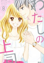 わたしの上司 第01-08巻 [Watashi no Joshi vol 01-08]