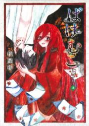 ばけむこ 第01巻 [Bakemuko vol 01]