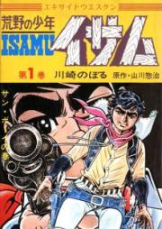 荒野の少年イサム 第01-12巻 [Kouya no Shounen Isamu vol 01-12]