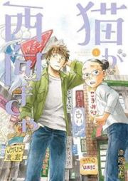 猫が西向きゃ 第01-02巻 [Neko ga Nishi Mukya vol 01-02]