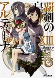 [Novel] 覇剣の皇姫アルティーナ 第01-14巻 [Haken no Kouki Altina vol 01-14]