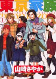 東京家族 第01-05巻 [Tokyo Kazoku vol 01-05]