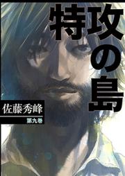 特攻の島 第01-09巻 [Tokkou no Shima vol 01-09]