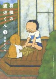 将棋の渡辺くん 第01-03巻 [Shougi no Watanabe vol 01-03]
