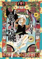 鬼灯の冷徹 第01-31巻 [Hoozuki no Reitetsu vol 01-31]