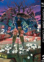 ボーダーワールド-碧落のTAO- 第01-02巻 [Boda Warudo Hekiraku no Tao vol 01-02]