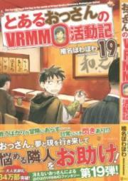 [Novel] とあるおっさんのVRMMO活動記 第01-23巻 [To Aru Ossan no VRMMO Katsudoki vol 01-23]