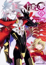 Fate/EXTRA CCC 第01-04巻