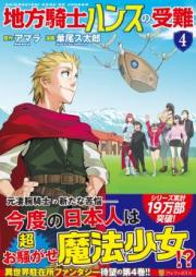 地方騎士ハンスの受難 第01-05巻 [Chiho Kishi Hansu no Junan vol 01-05]