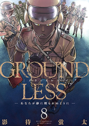 GROUNDLESS 第01-09巻