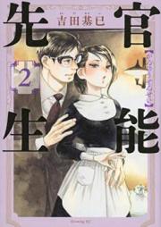 官能先生 第01-02巻 [Kanno Sensei vol 01-02]