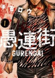 愚連街 第01-04巻 [Gurengai vol 01-04]