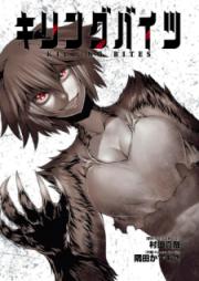 キリングバイツ 第01-16巻 [Killing Bites vol 01-16]