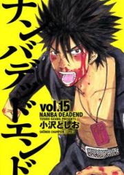 ナンバデッドエンド 第01-15巻 [Nanba Deadend vol 01-15]