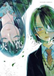 火傷少女 第01-04巻 [Yakedo Shoujo vol 01-04]