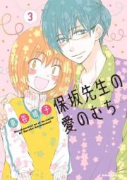 保坂先生の愛のむち 第01-03巻 [Hosaka Sensei no ai no Muchi vol 01-03]