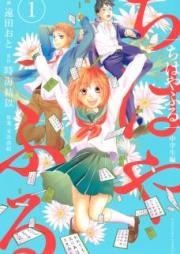 ちはやふる 中学生編 第01-03巻 [Chihaya Furu Chugakuseihen vol 01-03]