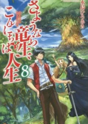 [Novel] さようなら竜生、こんにちは人生 第01-09巻 [Sayonara Ryu Sei, Konnichiha Jinsei vol 01-09]