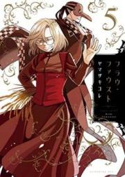 フラウ・ファウスト 第01-05巻 [Frau Faust vol 01-05]