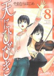 天にひびき 第01-10巻 [Ten ni Hibiki vol 01-10]