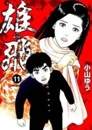 雄飛 第01-16巻 [Yuuhi vol 01-16]
