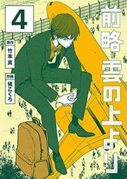 前略 雲の上より 第01-03巻 [Zenryaku Kumo no ue Yori vol 01-03]