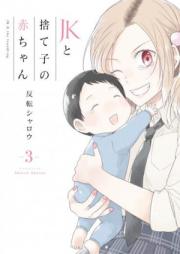 JKと捨て子の赤ちゃん 第01巻